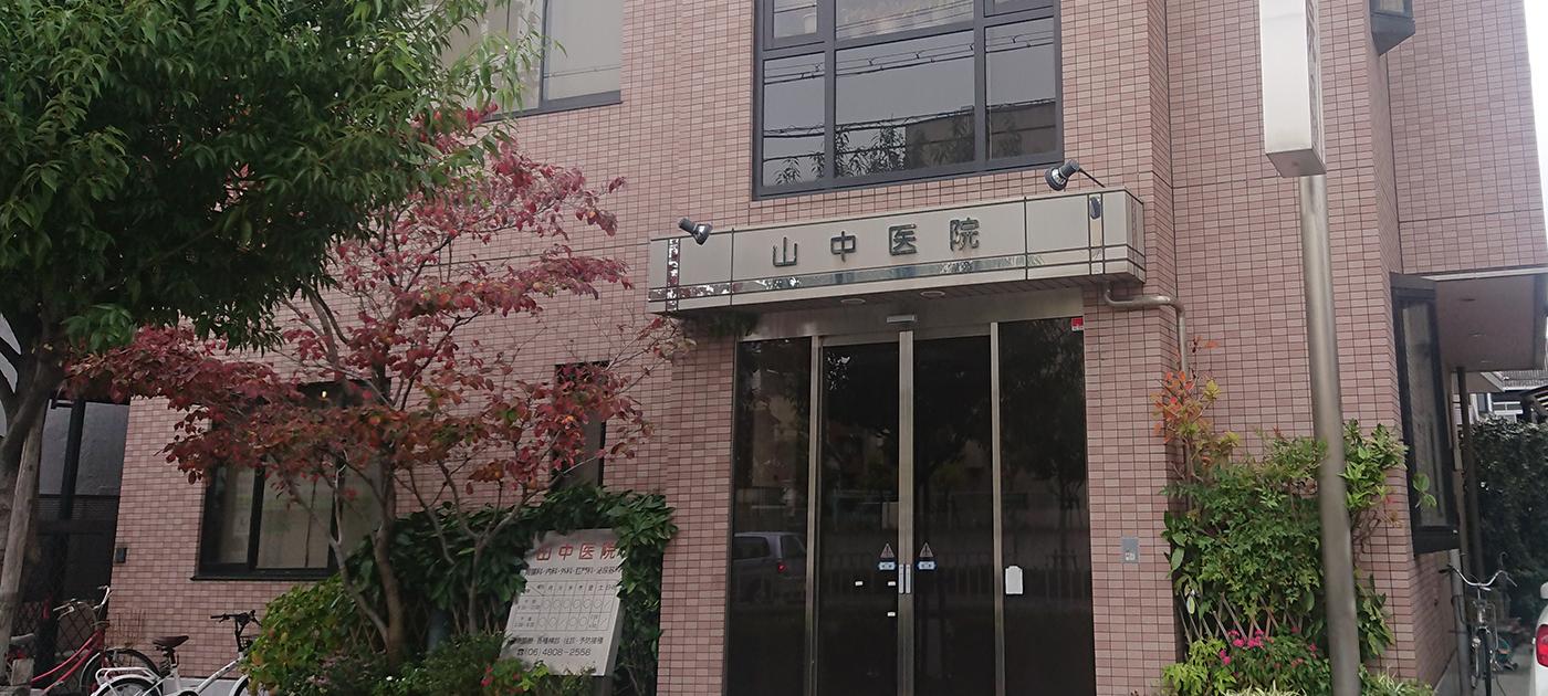 山中医院TOP2